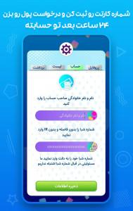 اسکرین شات بازی بازی آنلاین جایزه دار | کیونت - مسابقه آنلاین - Qnet 2