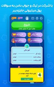 اسکرین شات بازی بازی آنلاین جایزه دار | کیونت - مسابقه آنلاین - Qnet 1