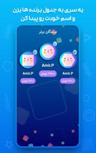اسکرین شات بازی بازی آنلاین جایزه دار | کیونت - مسابقه آنلاین - Qnet 4