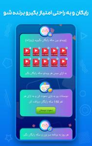 اسکرین شات بازی بازی آنلاین جایزه دار | کیونت - مسابقه آنلاین - Qnet 3