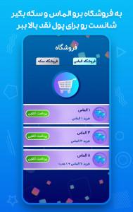 اسکرین شات بازی بازی آنلاین جایزه دار | کیونت - مسابقه آنلاین - Qnet 5