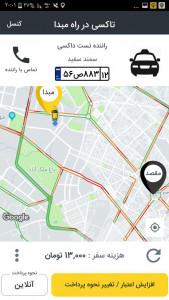 اسکرین شات برنامه داکسی : DAXI شبکه هوشمند حمل و نقل 3