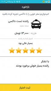 اسکرین شات برنامه داکسی : DAXI شبکه هوشمند حمل و نقل 5