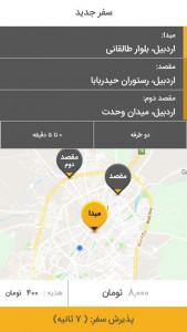 اسکرین شات برنامه ایزی تاکسی راننده 3