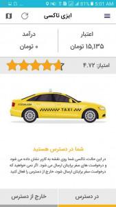 اسکرین شات برنامه ایزی تاکسی راننده 1