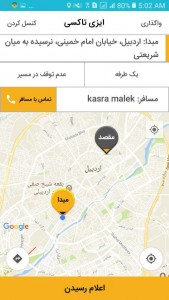 اسکرین شات برنامه ایزی تاکسی راننده 4