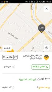 اسکرین شات برنامه تاکسی آنلاین ایزی تاکسی   ایزی تاکسی مسافر 3