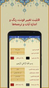 اسکرین شات برنامه قرآن حکیم | Quran Hakim 6