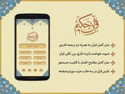 اسکرین شات برنامه قرآن حکیم | Quran Hakim 1