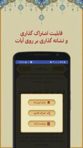 اسکرین شات برنامه قرآن حکیم | Quran Hakim 5