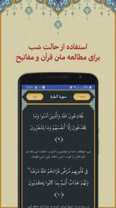 اسکرین شات برنامه قرآن حکیم | Quran Hakim 4