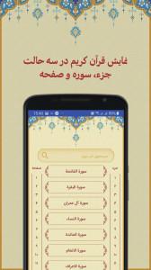 اسکرین شات برنامه قرآن حکیم | Quran Hakim 2