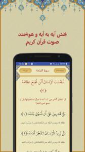 اسکرین شات برنامه قرآن حکیم | Quran Hakim 3