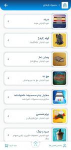 اسکرین شات برنامه محصولات و مصنوعات فرهنگی هنری ربیع 7