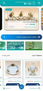 اسکرین شات برنامه محصولات و مصنوعات فرهنگی هنری ربیع 2