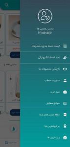 اسکرین شات برنامه محصولات و مصنوعات فرهنگی هنری ربیع 3
