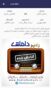 اسکرین شات برنامه رادیو داماش 2