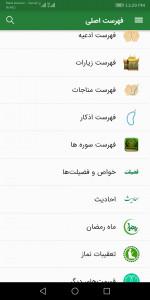 اسکرین شات برنامه رهایی   قرآن صوتی، دعا، زیارت، ذکر، حدیث 2
