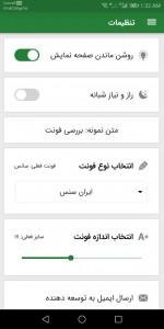 اسکرین شات برنامه رهایی   قرآن صوتی، دعا، زیارت، ذکر، حدیث 9