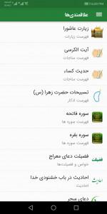 اسکرین شات برنامه رهایی   قرآن صوتی، دعا، زیارت، ذکر، حدیث 10