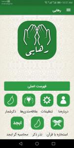 اسکرین شات برنامه رهایی   قرآن صوتی، دعا، زیارت، ذکر، حدیث 1