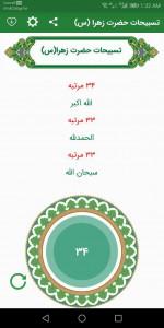 اسکرین شات برنامه رهایی   قرآن صوتی، دعا، زیارت، ذکر، حدیث 3