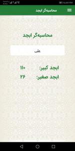 اسکرین شات برنامه رهایی   قرآن صوتی، دعا، زیارت، ذکر، حدیث 4