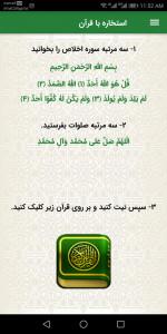 اسکرین شات برنامه رهایی   قرآن صوتی، دعا، زیارت، ذکر، حدیث 6