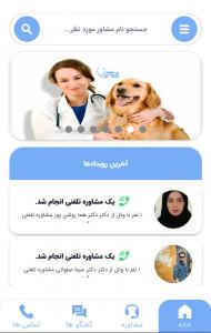 اسکرین شات برنامه وتل - مشاوره تلفنی دامپزشکی 1