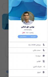 اسکرین شات برنامه وتل - مشاوره تلفنی دامپزشکی 2