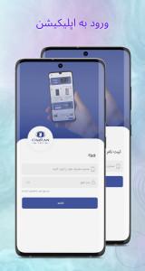 اسکرین شات برنامه عمران تل 2