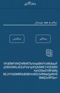 اسکرین شات برنامه رمزنگاری پیام 3