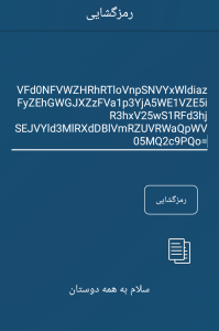 اسکرین شات برنامه رمزنگاری پیام 4