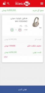 اسکرین شات برنامه فروشگاه اینترنتی هدفون دات آی آر 5