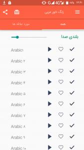 اسکرین شات برنامه زنگ خور عربی 1
