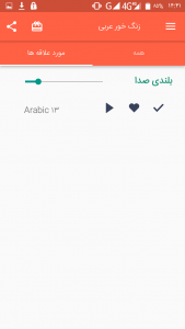 اسکرین شات برنامه زنگ خور عربی 4