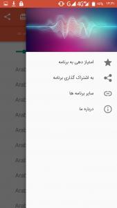 اسکرین شات برنامه زنگ خور عربی 3