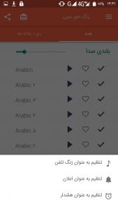 اسکرین شات برنامه زنگ خور عربی 2