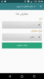 اسکرین شات برنامه سفارش گیر گارسون 3