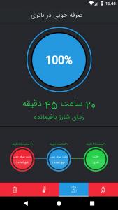 اسکرین شات برنامه بهینه ساز هوشمند 3