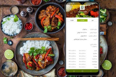 اسکرین شات برنامه زیتون ،سفارش آنلاین غذا در استان سمنان 1
