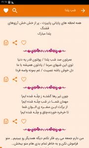 اسکرین شات برنامه پیامک های عاشقانه 9