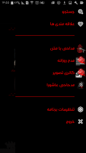 اسکرین شات برنامه آلبوم مداحی 3