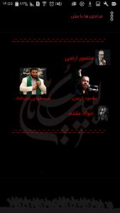 اسکرین شات برنامه آلبوم مداحی 7