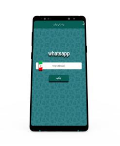 اسکرین شات برنامه واتساپ مستقیم _ بدون ذخیره شماره 2