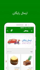 اسکرین شات برنامه روزشاپ - خرید اقلام روزانه 5