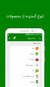 اسکرین شات برنامه روزشاپ - خرید اقلام روزانه 3