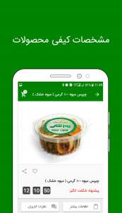 اسکرین شات برنامه روزشاپ - خرید اقلام روزانه 6