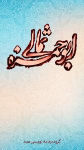 اسکرین شات برنامه دعای ابوحمزه ثمالی صوتی 3