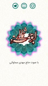 اسکرین شات برنامه دعای ابوحمزه ثمالی صوتی 1